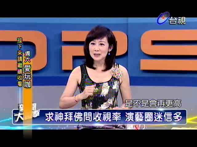新聞大追擊 2013-08-24 pt.5/5 白龍王傳奇