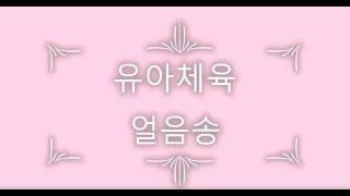 유아체육-얼음송 율동