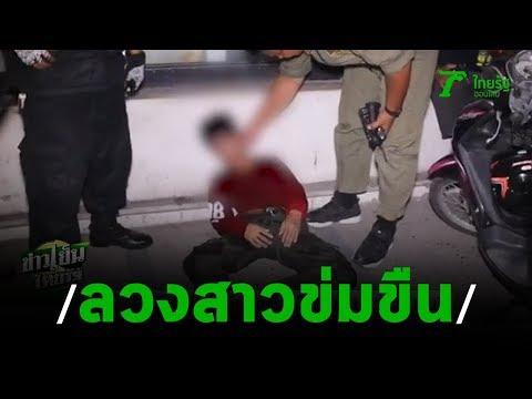 เด็กปั้มลวงสาวข่มขืน - ถูกรุมตึ๊บเจ็บ  | 19-08-62 | ข่าวเย็นไทยรัฐ