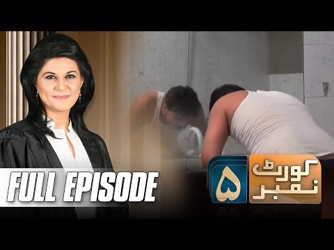 Intiqam Kay Liye Behen K Qatl Ka Sahara | Court Number 5 | SAMAA TV | 13 Feb 2017