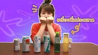 ซานกับเครื่องดื่มประหลาด ☀ weird drinks ☀ | Sunbeary