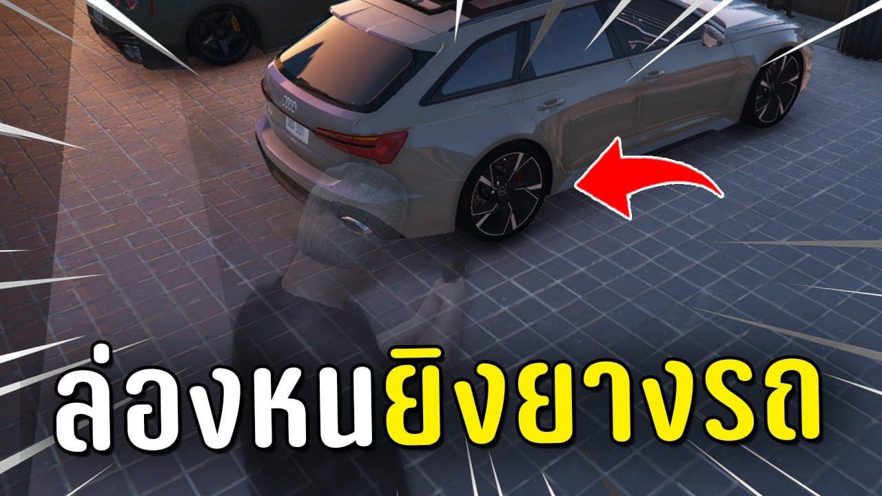 ไล่ยิงยางรถคนในเชิฟ ด้วยเมนูแอดมินล่องหนในเกม GTA V Roleplay