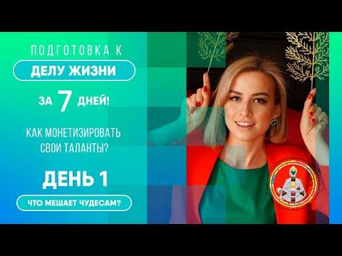 «Подготовка к Делу Жизни». День 1 / Май 2020