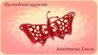 Бабочка вязанная крючком с прямоугольными крыльями. Видео-урок. Ирландское кружево.