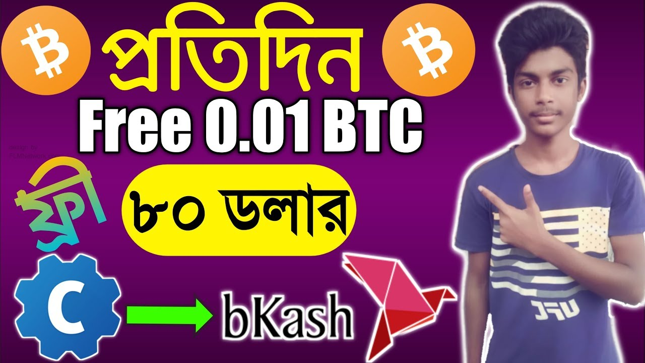 ????Earn Free Bitcoin 0 01 BTC minimum $80 USD Per Day By Bkash |  Guaranteed Income So Don't Miss