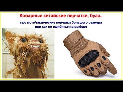 Коварные мото тактические перчатки, большой размер