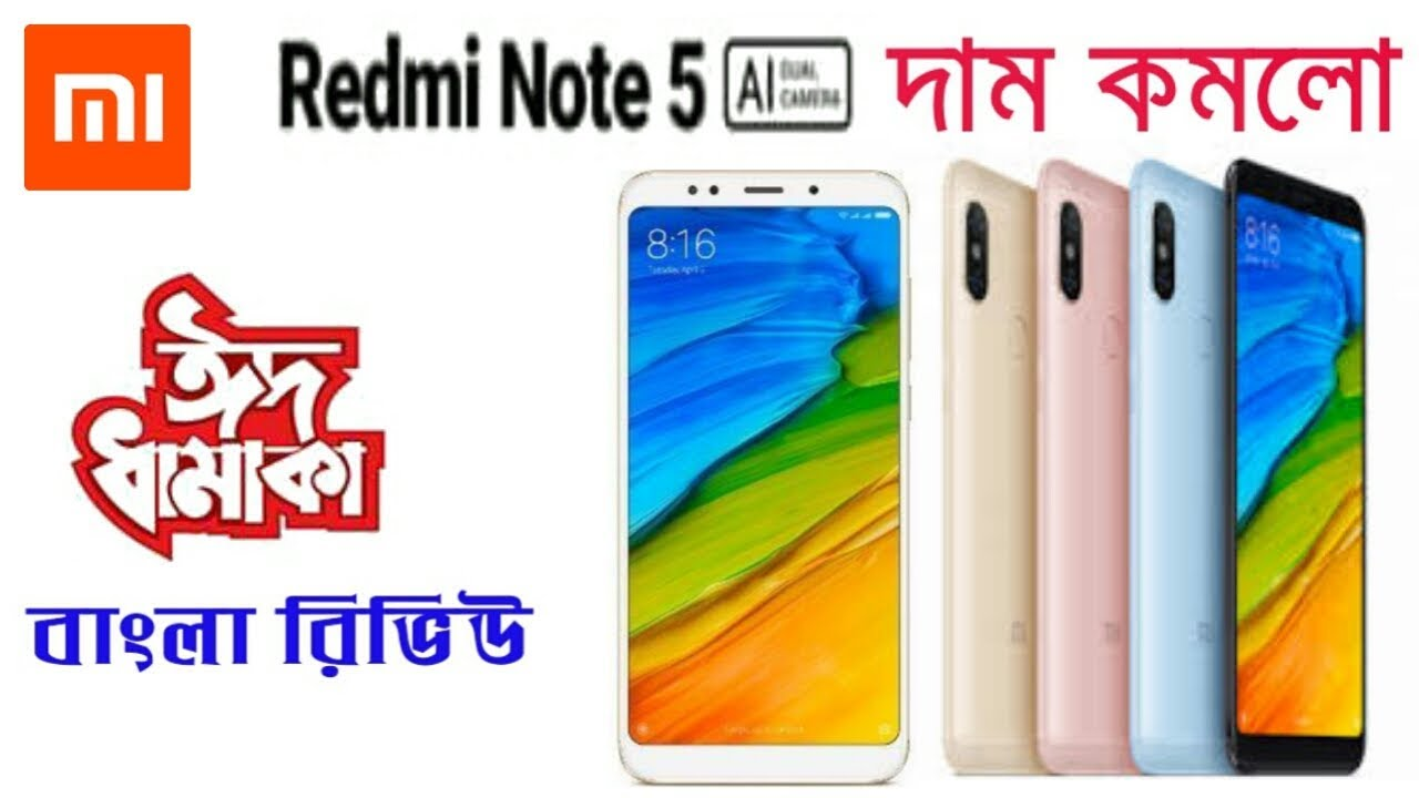 Xiaomi redmi note 5 price in Bangladesh | Eid offer 2018