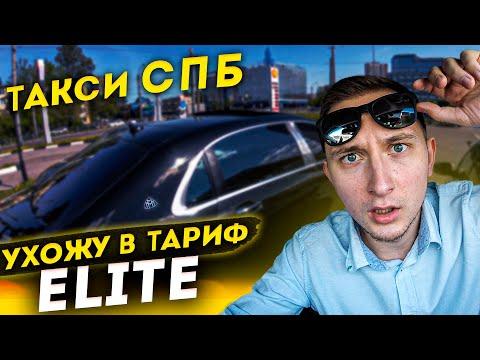 Лучший день таксиста / Maybach в такси / Яндекс таксометр дал сбой