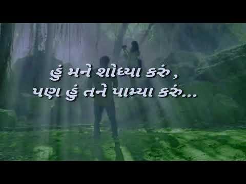 Hu Mane Shodhya Karu Pan Hu Tane Pamya Karu.. Love Ni Bhavai Lyrics Song