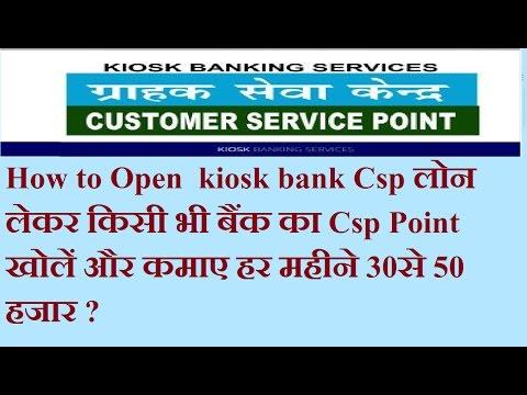 How to Open  kiosk bank Csp लोन लेकर किसी भी बैंक का Csp Point खोलें और कमाए हर महीने 30से 50  हजार