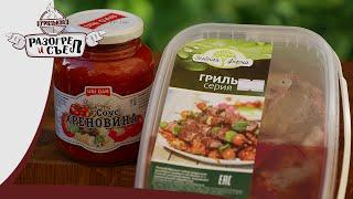 Разогрел и съел: Шашлык (Зеленая ферма) и соус Хреновина (UNI DAN) (опять на те же грабли...)