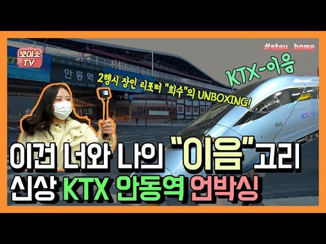 KTX-이음 탑승 후기 | 서울에서 안동까지 단 2시간?