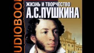 2000066 7 Аудиокнига.Жизнь и творчество Александра Сергеевича Пушкина