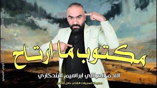 ابراهيم البندكاري  __  مكتوب ماارتاح  ||  اجمل حفلات عراقية  2020
