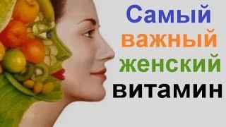 Применение фолиевой кислоты для женщин