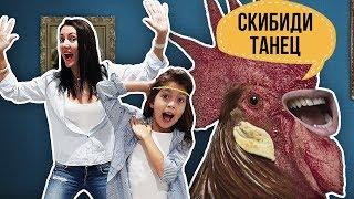 СКИБИДИ Челлендж. Как танцевать СКИБИДИ . Skibidi Shallenge