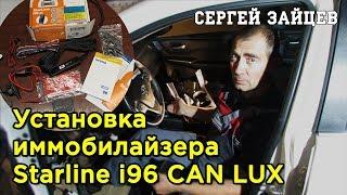 Блокировка Двигателя по CAN Шине | Иммобилайзер Starline i96 CAN LUX - Обзор и Установка