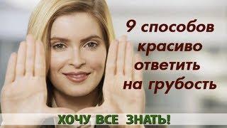 9 СПОСОБОВ КРАСИВО ОТВЕТИТЬ НА ГРУБОСТЬ