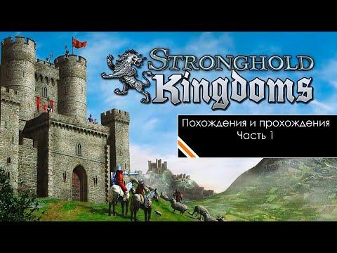 Как играть по сети и интернету в Stronghold Crusader бесплатно