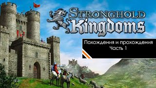 Let's Play Stronghold Kingdoms - 1 часть
