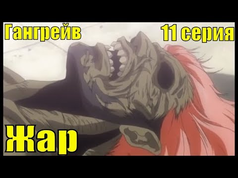 Аниме Фантастика | Гангрейв / Gungrave (11 серия - Жар) #MadWorldAnime