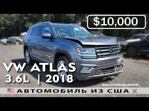Ато из США   VW ATLAS SEL (2018)   Восстановление 🇧🇾 в Беларусь (Минск)