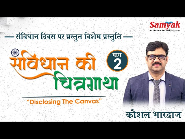 Samvidhan ki Chitragatha Part - 2   Disclosing the Canvas  By Kaushal Bhardwaj