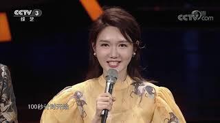[黄金100秒]徐州大龙湖畔的歌声 带你度过美好的音乐之夜| CCTV综艺