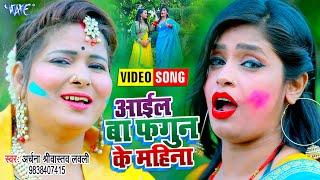 #Video   आईल बा फागुन के महीना   #Archana Srivastava Lavli   का सबसे शानदार होली गीत   Bhojpuri Song