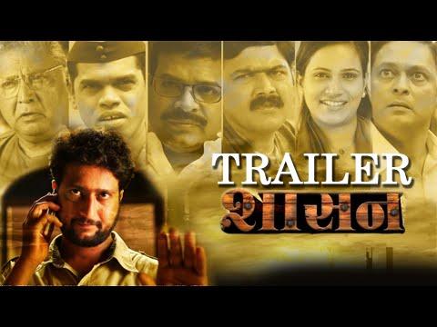Shasan (शासन) | Official Trailer |...