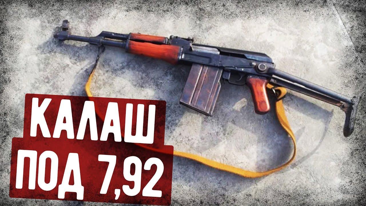 Зачем Создали АК Под Патрон 7,92x57 Mauser?