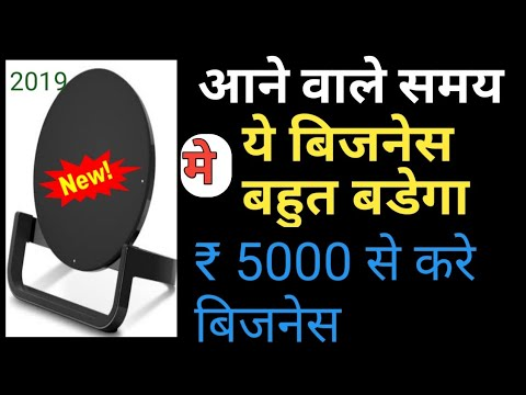 लाखों कमाए।small Investment High Profit Business Idea 2019,Business Ideas In India 2019