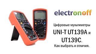 цифровые мультиметры UNI-T UT139A и UT139C. Как выбрать и отличия. Видеообзор