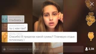 Анастасия Киушкина Дом 2 Перископ 22 01