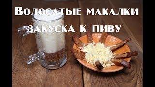 Очень классная закуска к пиву и не только.Very cool appetizer for beer and not only.