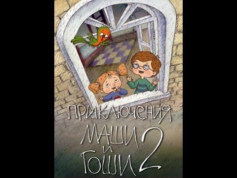 Приключения Маши и Гоши (выпуск 2) (2012) мультфильм