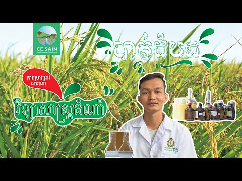 CE SAIN Thesis Research Awardee in Agronomy