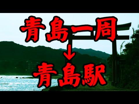 [徒歩] 青島(宮崎県)1周→JR青島駅 [iPod touch(第5世代)]
