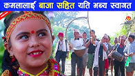 Kamala Ghimire लाई अहिलेसम्मकै भब्य बाजा सहित स्वागत, स्टेज गाएको कति लिन्छिन् ? Nawalparasi Damar