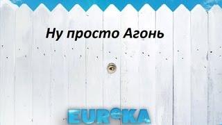 Рассказы про сериалы: Эврика
