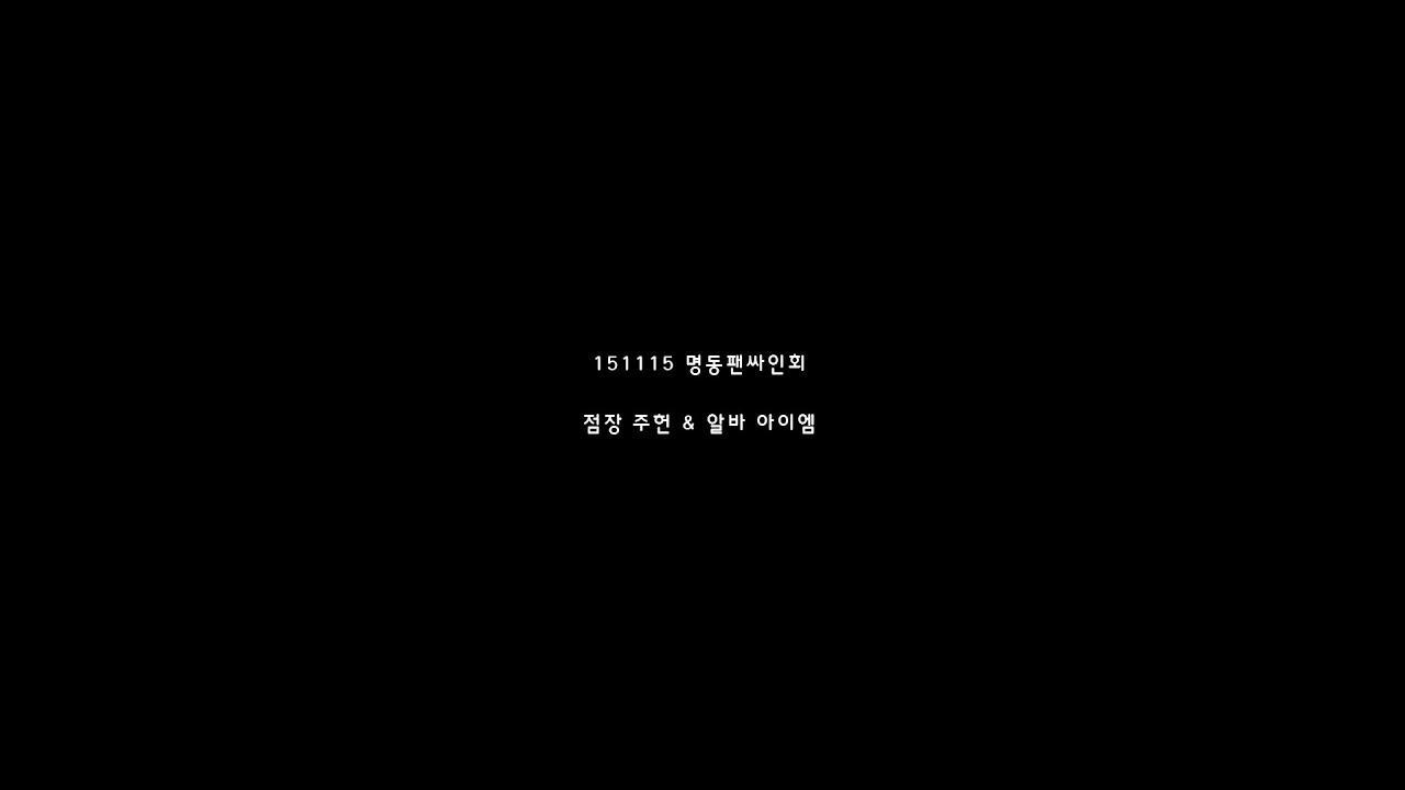 閒聊] MONSTA X《HERO》回歸閒聊文(二) - 看板KoreanPop - 批踢