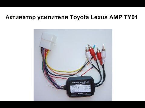 Активатор усилителя Toyota Lexus AMP TY01