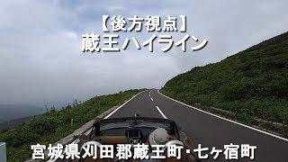 【後方視点】蔵王ハイライン / 宮城県
