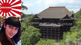 Япония Киото, Чтобы Найти Свою Любовь(Япония Киото, храм