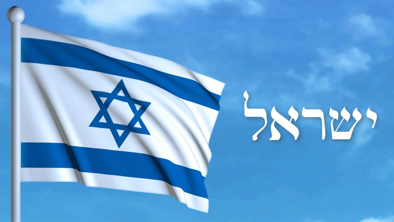 ישראל והמגן דוד - סוד הקשר המתמטי!! מדהים!!