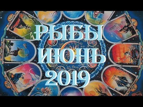РЫБЫ. Важные события ИЮНЯ. Таро прогноз на ИЮНЬ 2019 г. Гороскоп на июнь.