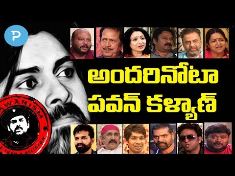 Tollywood Celebrities about Pawan Kalyan | Telugu Popular TV