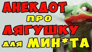 АНЕКДОТ про Чудесную Лягушку и Подарок для Мужа Самые смешные свежие анекдоты
