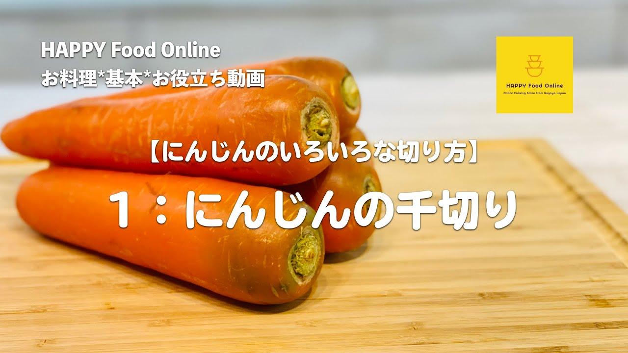 (初心者向け)無料公開 お料理*基本*お役立ち動画 にんじんのいろいろな切り方 編