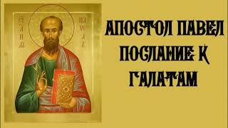 Послание св.апостола Павла к Галатам.Глава 1 с толкованием блаженного Феофилакта Болгарского.